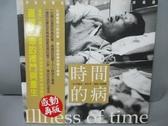 【書寶二手書T4/勵志_GHT】時間的病_李錦章、周富美