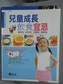 【書寶二手書T1/保健_XEH】兒童成長飲食宜忌_陳敏