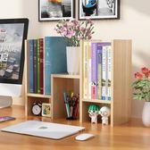 簡易桌上小書架桌面創意兒童書柜辦公置物架簡約現代收納架省空間 js748『科炫3C』