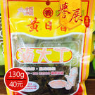 【譽展蜜餞】黃日香滷大丁 130g/40...