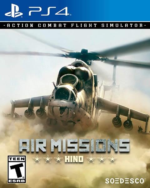 PS4 空中任務後(美版代購)