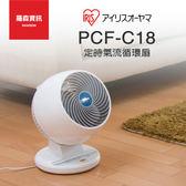IRIS PCF-C18 C18 定時氣流循環扇 電風扇 電扇 靜音 節能 群光公司貨