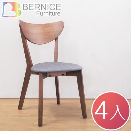 Bernice-莫司實木餐椅/單椅(四入組合)