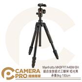 ◎相機專家◎ 優惠促銷 Manfrotto MKBFRTA4BM-BH 鋁合金旋鈕式三腳架 黑 150cm 公司貨