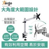 Xergo EM32136 鑽石系列 延伸臂螢幕支撐架-穿夾兩用