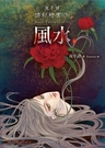 風水(上)(夜不語詭秘檔案106)