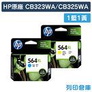 原廠墨水匣 HP 1藍1黃組合包 高容量 NO.564XL/CB323WA/CB325WA 適用 HP B109/B110/B8550/C5380/C309/C5380