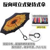 反向傘雙層長柄傘男女晴雨傘創意防風汽車免持式可站立摺疊反骨傘WY