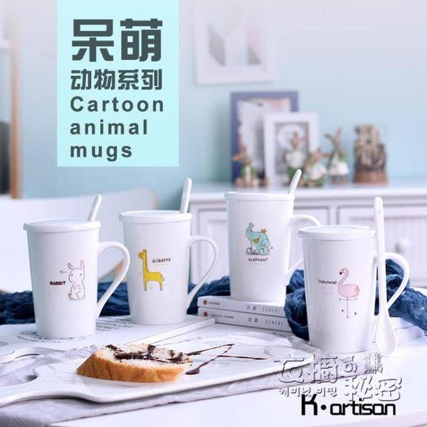 可愛卡通動物陶瓷杯子大容量馬克杯簡約情侶杯帶蓋勺咖啡杯牛奶杯 衣櫥の秘密