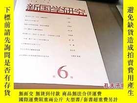 二手書博民逛書店罕見新國學研究(第6輯)19465 汕頭大學新聞學研究中心編 人
