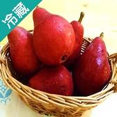 美國紅西洋梨 4粒/盒(約750g±5%/盒)【愛買冷藏】