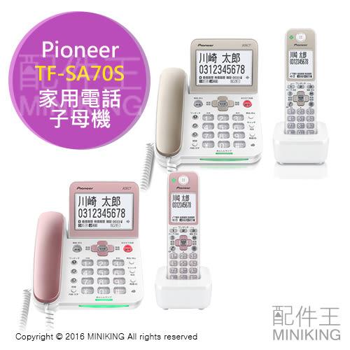 現貨金 日本 Pioneer TF-SA70S 家用電話 大螢幕 電話簿 自動錄音 子母機