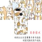 [ZB570TL 軟殼] ASUS ZenFone Max Plus (M1) X018D 手機殼 外殼 保護套 日本柴犬
