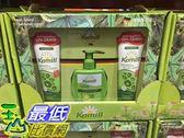 [COSCO代購] C120094 KAMILL HAND CREAM 護手禮盒GIFT PACK 133ML 2PK 125ML 1PK