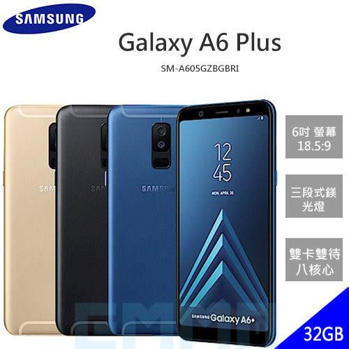 【加碼送玻保】 三星 Samsung Galaxy A6 Plus 6吋 4G/32G 雙卡雙待 前鏡頭2400萬 臉部辨識 智慧型手機