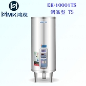 【PK廚浴生活館】 高雄 HMK鴻茂 EH-10001TS 400L 調溫型 電熱水器 EH-10001 實體店面 可刷卡