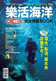 (二手書)樂活海洋完全實戰BOOK:潛水、衝浪、獨木舟非懂不可!