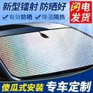 汽車防曬隔熱遮陽擋前檔風玻璃罩車側窗內用遮太陽光遮光板遮陽簾 小山好物