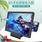屏幕放大器 橫豎屏26寸藍光超清手機放大器6D大屏伸縮屏幕放大器折疊支架【快速出貨八折下殺】