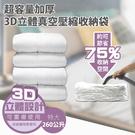 壓縮袋 LOXIN 3D加厚超立體壓縮袋-特大260公升 真空收納袋 真空壓縮袋 棉被收納袋 衣物整理壓縮袋