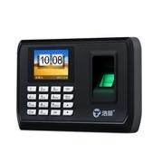 打卡機 指紋考勤機智慧雲打卡機上下班體機手指識別遠程軟件員工手機【快速出貨全館免運】