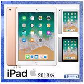 【星欣】APPLE IPAD 2018版 32G WI-FI版 9.7吋可支援Apple Pencil 直購價