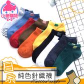 現貨 快速出貨【小麥購物】日系純色針織 針織短靴襪 純色款襪 短襪 女生襪 【E004】