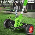 割草機 家用電動割草機打草機小型多功能插電草坪機鋰電充電剪草機 CP1707【甜心小妮童裝】
