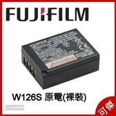 Fujifilm 平行輸入 NP-W126S 富士原廠電池 裸裝 適用X-T30 X-T20  X-T2 X-T3