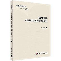 簡體書-十日到貨 R3Y【心理與物理:心靈哲學中的物理主義探究】 9787030450166 科學出版社有