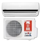 (含標準安裝)萬士益變頻冷暖分離式冷氣MAS-41VH/RA-41VH