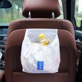 車載垃圾袋粘貼式環保汽車垃圾桶車內一次性袋車用收納袋掛式創意【卡米優品】