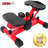台灣製造扭腰擺臀踏步機.全能活氧美腿機.運動健身器材推薦.哪裡買【山司伯特】
