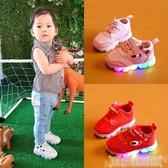 兒童髮光鞋春秋款1-3歲女童卡通防滑運動鞋4男寶寶透氣休閒鞋板鞋 交換禮物