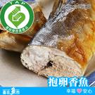 【台北魚市】產銷履歷 驗證母香魚(抱卵) 380g±10% (2尾/包)