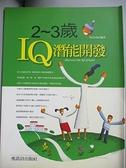 【書寶二手書T9/親子_J4F】嬰幼兒IQ潛能開發套書( 一套五冊)_Soleda
