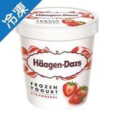 哈根達斯草莓優格冰淇淋457ML/杯【愛買冷凍】