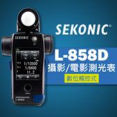 【公司貨】SEKONIC L-858D 無線觸發 測光表 支援 電影 攝影 專用 涵蓋 L-478D 特點 觸控螢幕