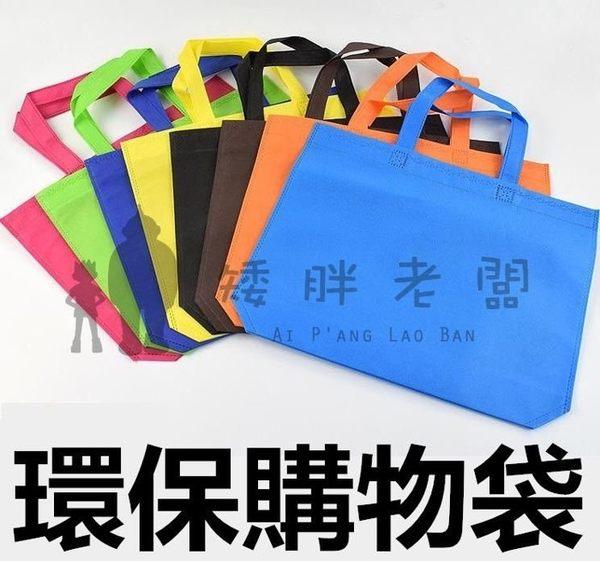 素色環保購物袋 環保袋 袋子 購物袋 手提袋 飲料袋 無紡布袋 無紡布 環保愛地球