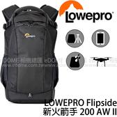 LOWEPRO 羅普 Flipside 200 AW II 新火箭手 黑色 後背相機包 (24期0利率 免運 台閔公司貨) 空拍機包 LP37125