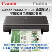 17購生活館   Canon PIXMA iP110B(含電池組) 可攜式彩色噴墨印表機