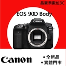 佳能 Canon EOS 90D 單機身 BODY 公司貨 晶豪泰高雄 專業攝影器材 全片幅 3,250萬高像素