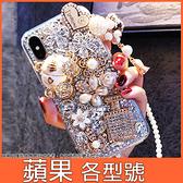 蘋果 i12 Pro Max i11 Pro Max 12 mini XR XS MAX iX i8+ i7+ SE 奢華貴婦 手機殼 水鑽殼 訂製