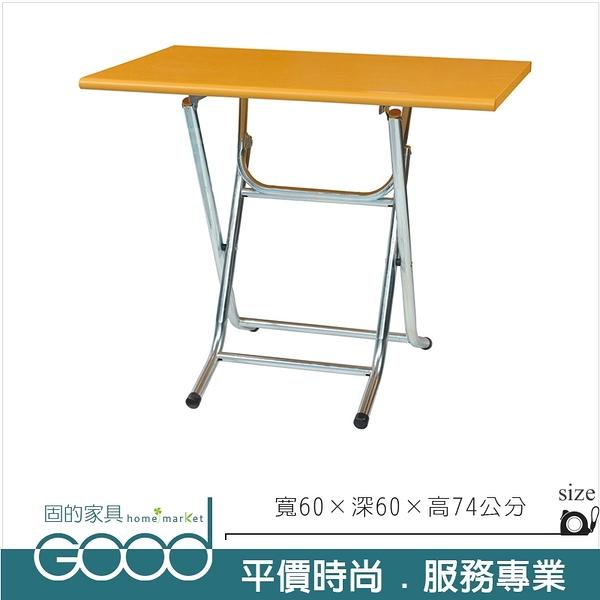 《固的家具GOOD》285-08-AX (塑鋼材質)2尺折合餐桌/木紋色