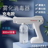 手持藍光納米噴霧消毒槍無線噴霧器升級充電式手提霧化機消毒菌 中秋特惠