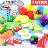 兒童切水果玩具過家家廚房組合蔬菜寶寶男孩女孩切切蛋糕切樂套裝【奇貨居】