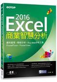 Excel 2016商業智慧分析|資料處理x樞紐分析x Big data分析工具