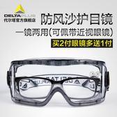 護目鏡護目鏡防風沙防塵勞保打磨騎行透明防飛濺風鏡電焊工擋風防護