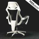 【IDEA】包覆性獨特透氣網布電腦椅 工學椅 辦公椅 會議椅 工作椅 書桌椅 事務椅【ID-003】兩色