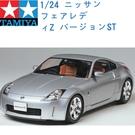 TAMIYA 田宮 1/24 模型車 NISSAN 日產裕隆 350Z 24254